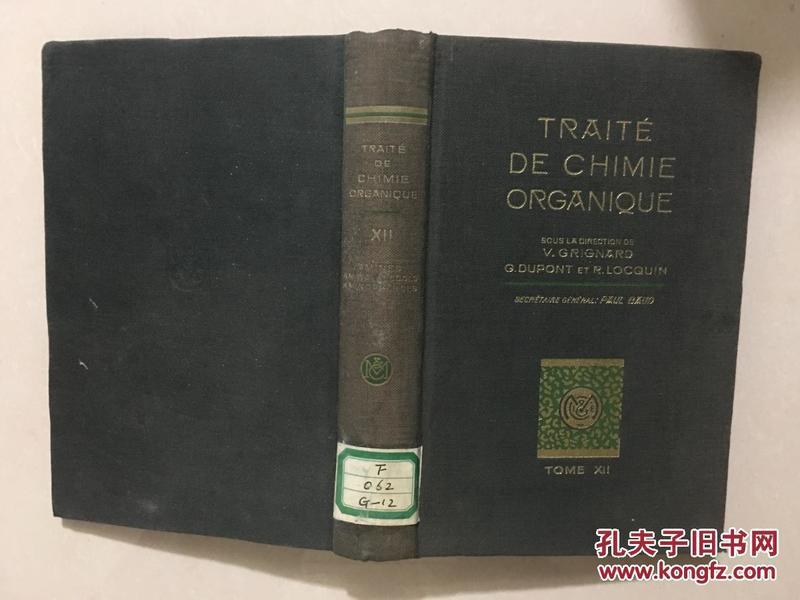 TRAITé DE CHIMIE ORGANIQUE TOME XII 有机化学第十二卷