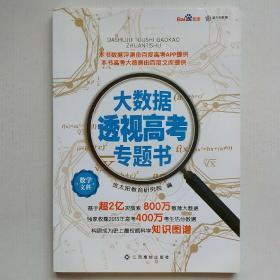 《大数据透视高考专题书》(文科数学)金太阳教育研究院编