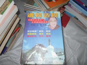 透视达赖:西藏社会进步与分裂集团的没落