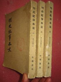 明史纪事本末【全四册】1977年一版一印