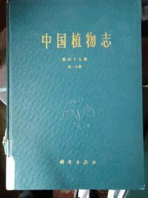 中国植物志第四十九卷第一分册(精装)