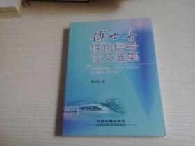 傅世善铁路信号论文选集