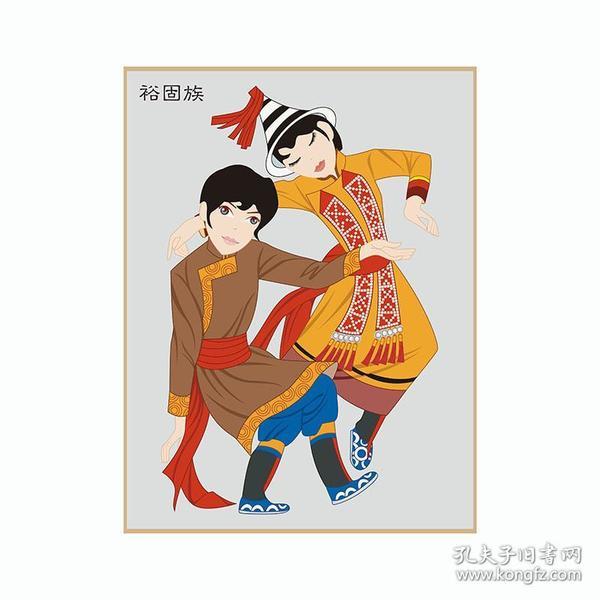 56个少数民族民俗人物服饰服装卡通图案 传统歌舞画 怀旧文艺馆宿舍装图片