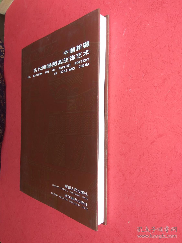 美术,图说新疆民间工艺,西域装饰艺术,丝绸之路造型艺术,中国新疆图片