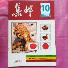 集邮1993.10