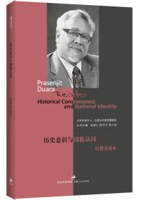 历史意识与国族认同:杜赞奇读本