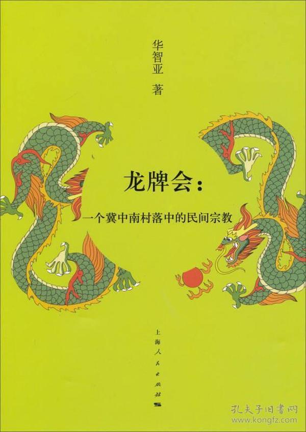 9787208113299龙牌会:一个冀中南村落中的民间宗教