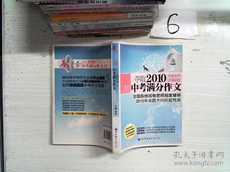 夺取2010中考满分作文(阅卷老师讲解版)