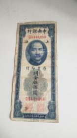 中央银行、上海、DQ448080.关金伍佰圆、中华民国三十六年印
