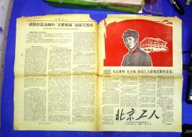 100010253  文革小报北京工人报1967.7.1  第11期