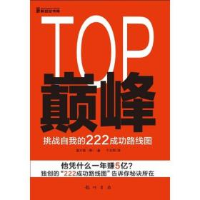 巅峰:挑战自我的222成功路线图