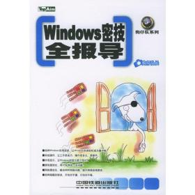 Windows密技全报导