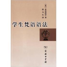 学生梵语语法