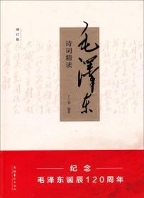 毛泽东 诗词精读