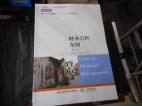 财务管理案例/ 裘益政,竺素娥