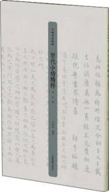 历代小楷精粹·宋元卷 中国书法精粹