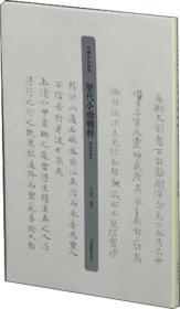 历代小楷精粹·魏晋隋唐卷 中国书法精粹
