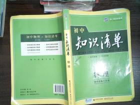 曲一线科学备考·初中知识清单:物理(第1次修订)(2014版).
