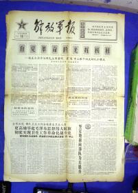 100010254  解放军报1965.12.16  2版