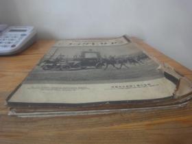 《日本旧画报》6册合售