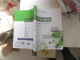 中外园林史 正版