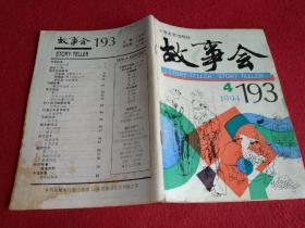 故事会1994年第4期(总第193期)