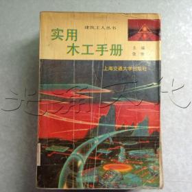 实用木工手册---[id:430604][%#235a5%#]---[中图分类法][!图片