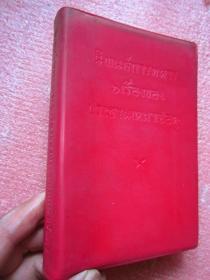 《毛主席的六篇军事著作》(泰文版)缺毛像、50开红塑皮精装、内页完整无缺、品佳如新