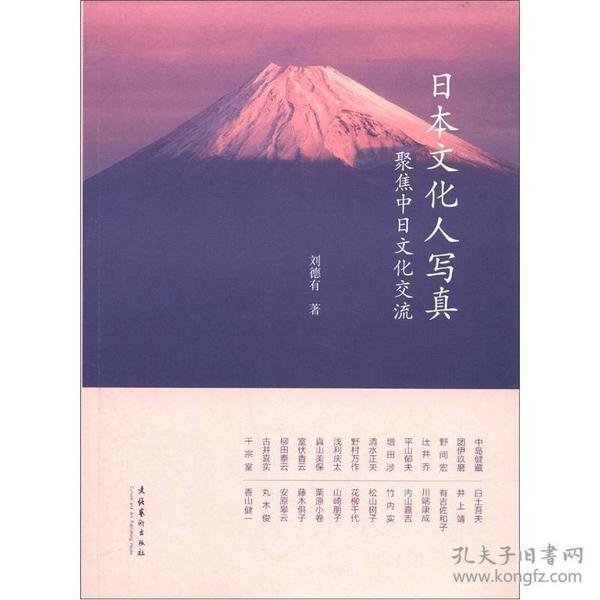日本文化人写真:聚焦中日文化交流