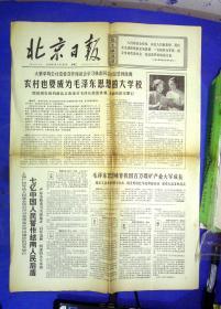 100010255  北京日报1966.7.12  4版