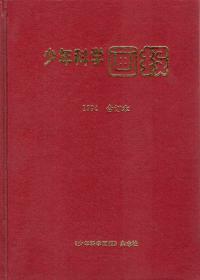 《少年科学画报》1994年限量珍藏版合订本