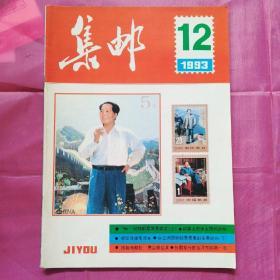 集邮1993.12