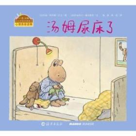 小兔汤姆成 长的烦恼图书画(全10册)第二辑