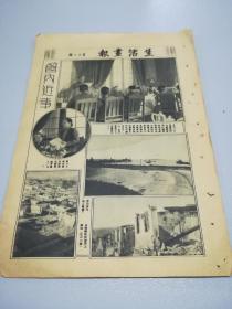 民国 【生活画报】第17期 (清华大学学生前线慰问团、希特勒像…)