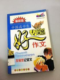 最新中国高中生记叙文精品廊论语阅读题高中选修图片