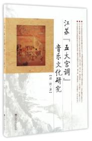 江苏五大宫调音乐文化研究