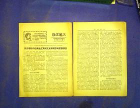 100010256  文革小报教改通讯1-8版1968.3.20