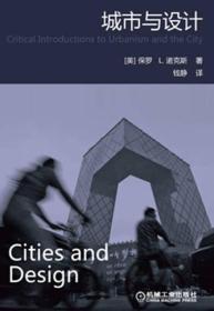 城市与设计