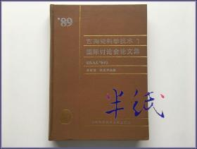 古陶瓷科学技术.1 1989年国际讨论会文集  1992年初版仅印900册