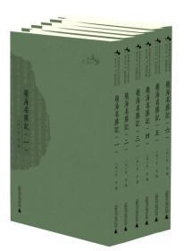 西樵历史文化文献丛书  岭海名胜记(精装,全六册)