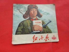 红小兵1970年2期(雷锋专辑--水墨连环画,缺领导人题词)