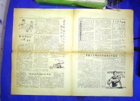 100010257  文革小报星火燎原1967.5.18