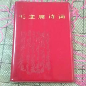 毛主席诗词:红塑皮120开一版一印老正版,品好自然旧外观如图,内清洁干净无勾画,私藏装订好品如图,观图下单不争议。(G一2)