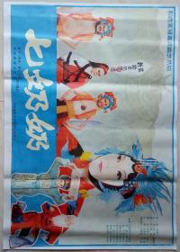 中国经典年画宣传画电影海报大展示------全开------《七奶奶》-----虒人荣誉珍藏
