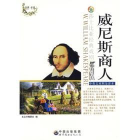 莎士比亚经典戏剧(中英对照)丛书:威尼斯商人(中英文对照全译本)