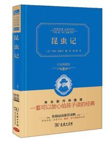 新书--(全译典藏版)昆虫记