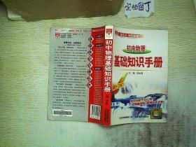 初中物理:基础知识手册(第十次修订)..