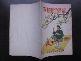 1957年甘肃:农村避孕常识