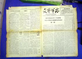 100010258  文革小报文艺革命1967.8.21