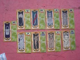 90年代 儿童玩乐卡片(自编号10)(9张)
